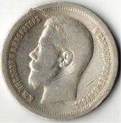 50 копеек.  1897 год. *.Серебро.