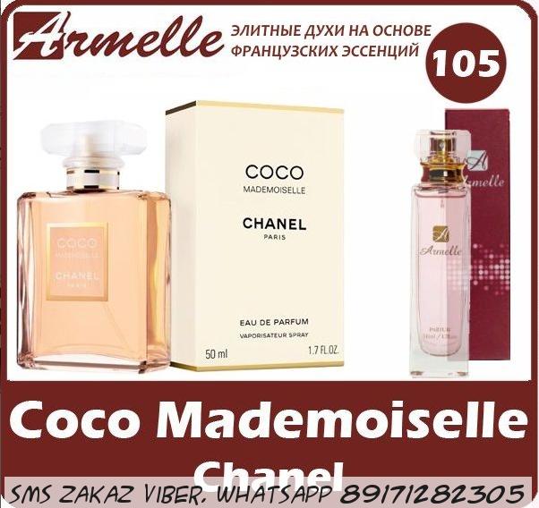 Chanel Coco Mademoiselle- Коок Модмазель