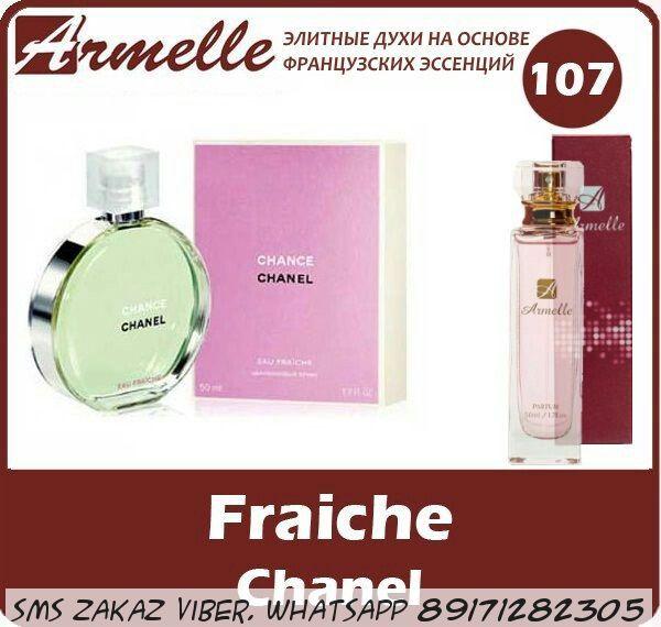 Духи Chanel Chance Eau Fraiche
