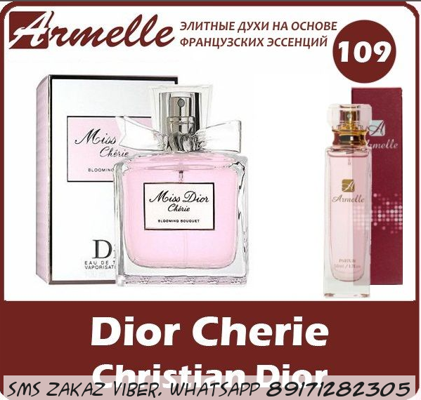 Christian Dior - Miss Dior Cherie 2010 от Армель