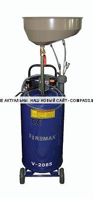 Установка для слива и откачки отработанного масла V-2085, Remax (Китай)