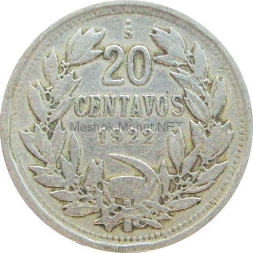 Чили 20 сентаво 1922 г.