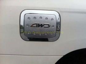 Хромированная накладка на лючек бензобака (Тип 1) для Toyota Land Cruiser 200