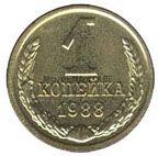 1 копейка 1988 года