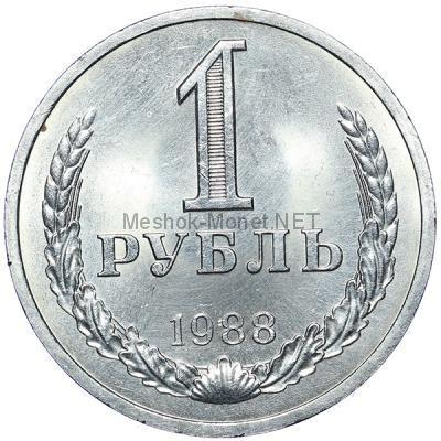 1 рубль 1988 года
