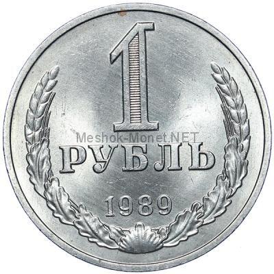 1 рубль 1989 года