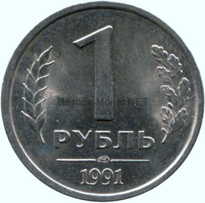 1 рубль 1991 года ЛМД ГКЧП