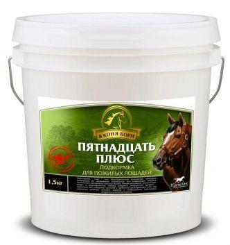 """Пятнадцать плюс """"В коня корм"""" Витамины для пожилых лошадей. 1.5 кг"""