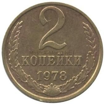 2 копейки 1978 года