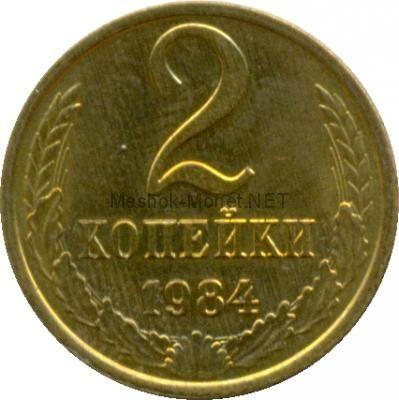 2 копейки 1984 года