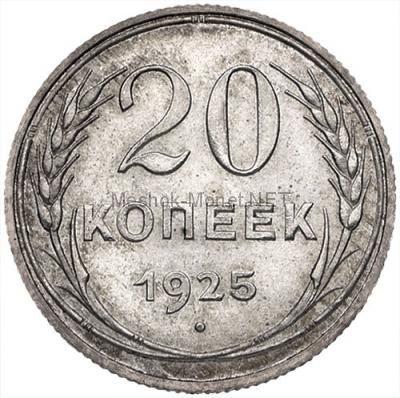 20 копеек 1925 года