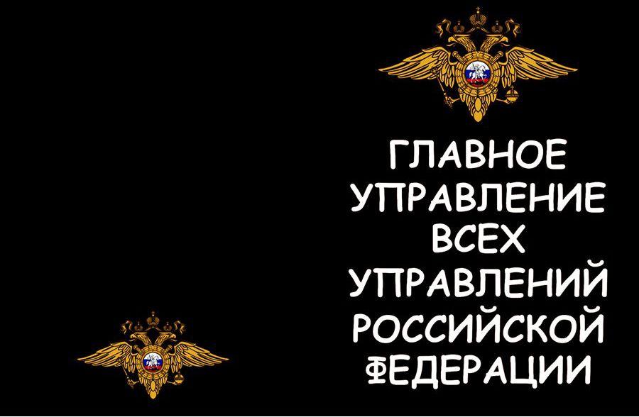 ОБЛОЖКА ДЛЯ АВТОДОКУМЕНТОВ ГЛАВНОЕ УПРАВЛЕНИЕ 189.679