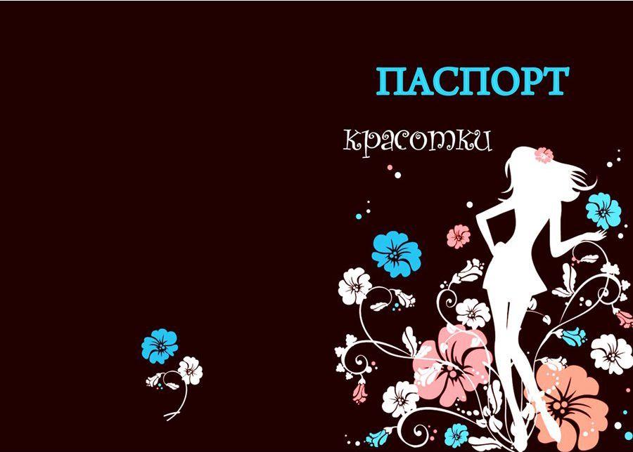 ОБЛОЖКА ДЛЯ ПАСПОРТА КРАСОТКА 521.349