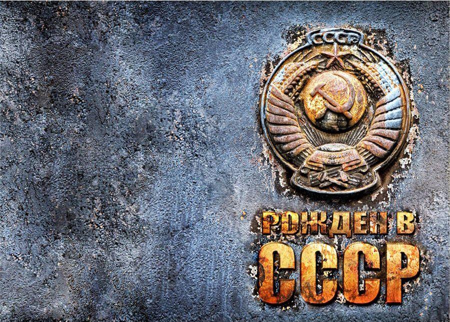 ОБЛОЖКА ДЛЯ ПАСПОРТА РОЖДЕН В СССР 30.658