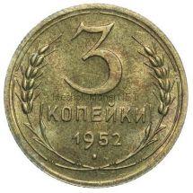 3 копейки 1952 года