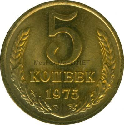 5 копеек 1975 года