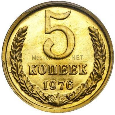 5 копеек 1976 года