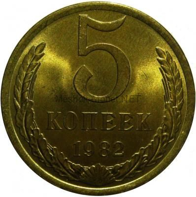5 копеек 1982 года