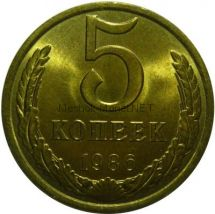 5 копеек 1986 года