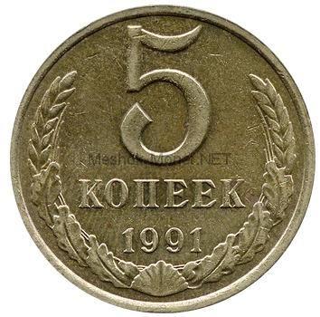 5 копеек 1991 года М