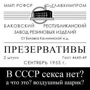 Презерватив В СССР секса нет