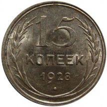 15 копеек 1928 года