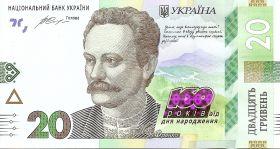 160 лет со дня рождения  писателя Ивана Франко 20 гривен Памятная банкнота Украина. 2016