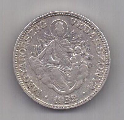2 пенго 1932 г.  редкий год. Венгрия
