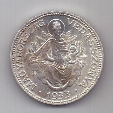 2 пенго 1933 г. UNC. редкий год. Венгрия