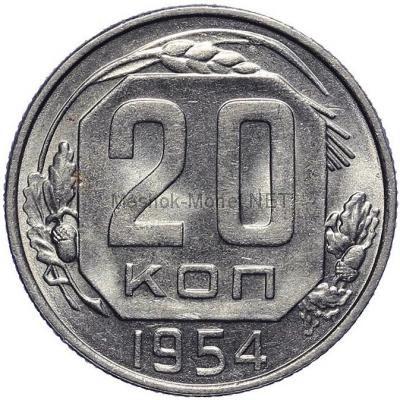 20 копеек 1954 года