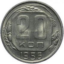 20 копеек 1956 года
