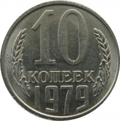 10 копеек 1979 года