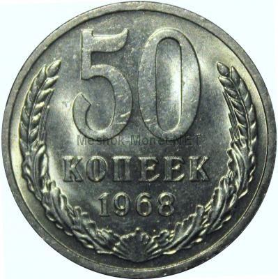 50 копеек 1968 года
