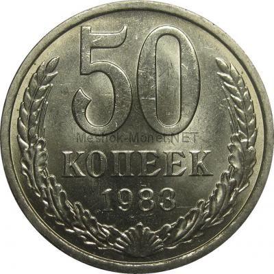 50 копеек 1983 года