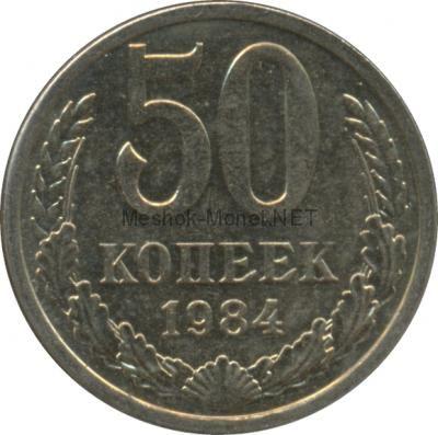 50 копеек 1984 года