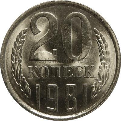 20 копеек 1981 года