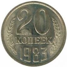 20 копеек 1983 года