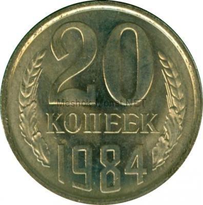 20 копеек 1984 года