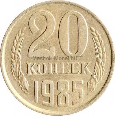 20 копеек 1985 года
