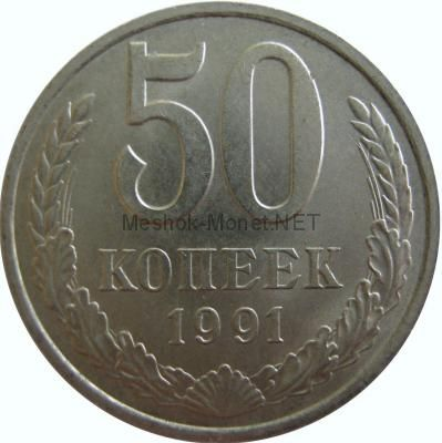 50 копеек 1991 года М