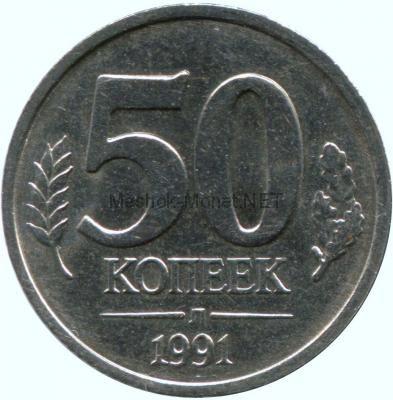50 копеек 1991 года Л ГКЧП