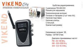Радиоприемник VIKEND CITY