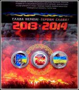 Монеты УКРАИНА 5 гривен 2015 г. набор ЕВРОМАЙДАН в блистере