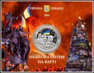Украина 2014 Памятная медаль Небесная сотня на страже UNC в буклете
