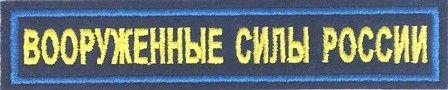 Шеврон Нашивка нагрудная ВВС Вооруженные силы России. Офисная Синяя. Шелк.пр 300