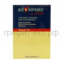 Блок сменный для Filofax А5 линейка 30л.cotton cream ОК341-30