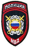 """Шеврон вышитый """"ПОЛИЦИЯ - МОБ"""""""