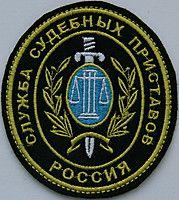 Шеврон ФССП - Весы.