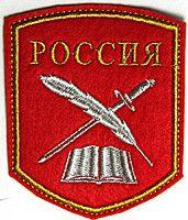Кадетский корпус (шеврон. красн., мет. нить)