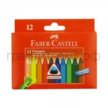 Мелки восковые 12цв.Faber-Castell TRIANGULAR 3-х гранные 120010